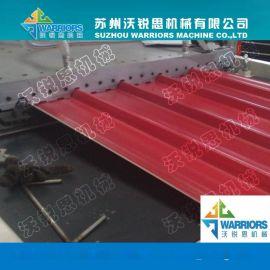供应PVC波浪瓦设备、1130型树脂瓦生产线