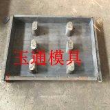 供应选择盖板模具保定玉通可按客户供给的尺寸和形状制作。