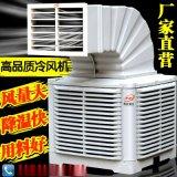 工业冷风机 工业水空调 大型冷气机 环保降温机(厂房车间省电)