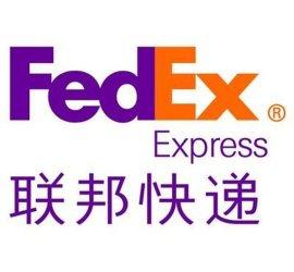 西安FEDEX国际快递电话 029-88455696