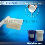 耐高溫模具矽橡膠,耐高溫矽膠