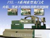 PXL-8數控切割機