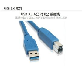 USB 3.0数据线