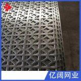 金属装饰网片方孔六角孔圆孔铝板冲孔网不锈钢冲孔网镀锌板冲孔网