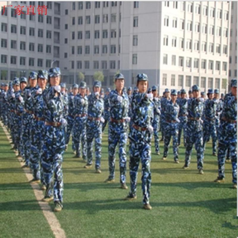 厂家定做海洋蓝色迷彩服学生 训服户外迷彩套装公司拓展作训练服