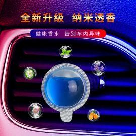 透香膜香水补充液汽车车载香水