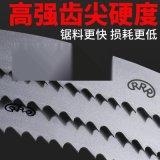 德国带锯条罗德根罗特根双金属带锯条3505锯床锯条切割硬质合金锯