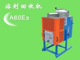 大连溶剂回收机