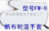 耐溫手套又名隔熱手套微波爐手套集芳牌FW-9型