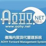 货代系统、货代操作系统、货代信息系统-傲海AOHY