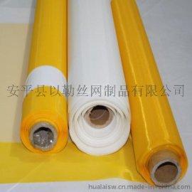140T350目黄色涤纶丝印网布300目涤纶印刷网280目DPP线路板印刷网