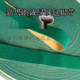 绿绒带 背胶绿绒包辊带 糙面绿绒布