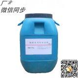 廣州若貝爾JBS-1聚合物防水塗料廠家價格照片
