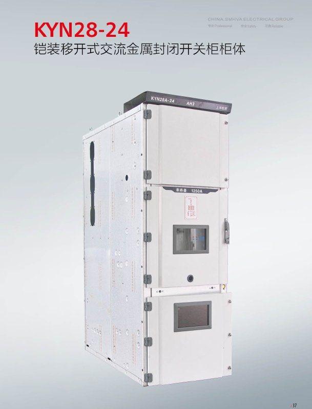 厂家直销高压配电柜成套设备KYN28-24高压中置柜标准尺寸价格