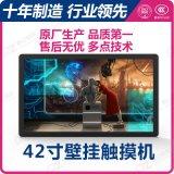 42寸一體機紅外觸摸屏觸摸屏廠家教育電子產品觸摸廣告機