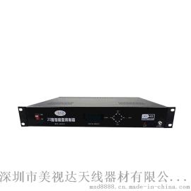 美视达20路智能型调制数字有线电视前端模拟信号转换器