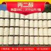 优质供应 韩国SKC 壳牌 陶氏 丙二醇 医药级 食品级