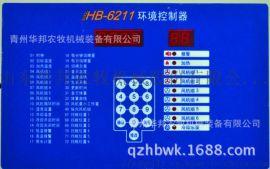 山东华邦供应智能环境控制器 鸡舍环境控制