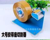 大号胶带座 台式胶带切割器 封箱器 透明胶带切割机48宽