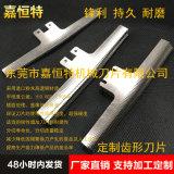 jht15217504792供应进口LUZI薄膜分切刀 机用刀片 分切刀片
