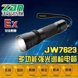 Z-JW7300微型防爆电筒