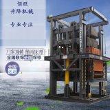 大吨位升降货梯厂专业打造超大吨位液压升降机货梯平台