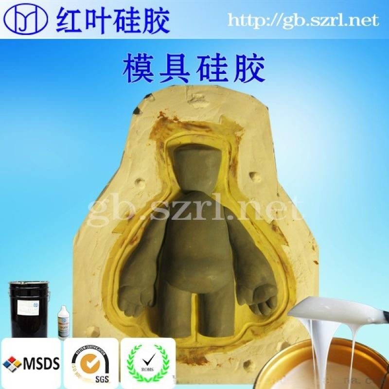 硅橡胶 RTV-2室温硫化硅橡胶
