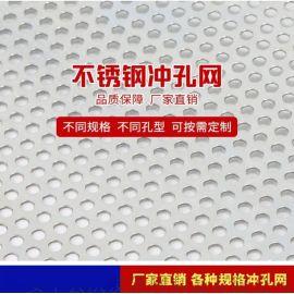 现货304不锈钢冲孔网 圆孔网0.8mm-2mm厚