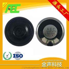 36mm超薄防水喇叭 8欧0.5w 圆形内磁