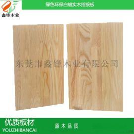 白蜡实木指接板广东厂家生产白蜡实木板