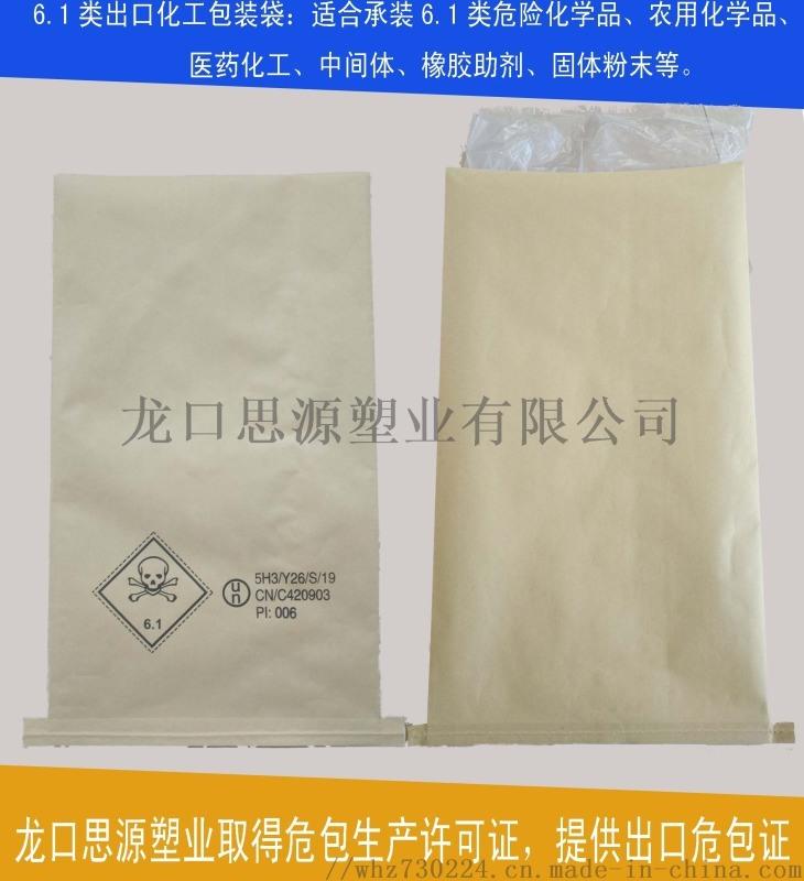 厂家生产UN危包证包装袋-化工行业出口用包装袋