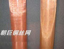成都铜丝网、成都铜丝屏蔽网、成都磷铜网