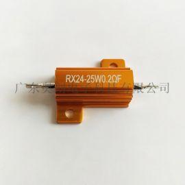 25W 铝壳线绕固定电阻器 黄金铝外壳电阻器