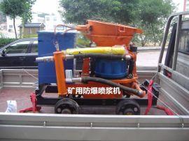 鑫宏PZ系列矿用防爆喷浆机矿用湿式防爆喷浆机
