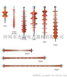 杰翔电力供应复合悬式绝缘子FXBW