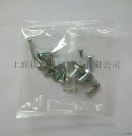 厂家直销:平头小螺丝钉包装机、家电螺丝包装机、木工螺丝包装机