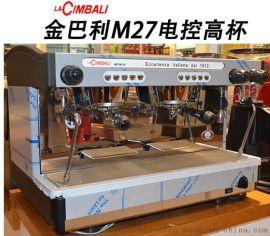 LA CIMBALI金佰利M27 DT2意式商用咖啡机