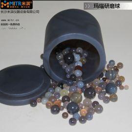mitr米淇天然进口玛瑙研磨球(A级球) 玛瑙球 玛瑙球磨罐配件