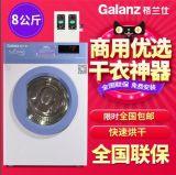格兰仕商用自助8公斤干衣机 投币烘干机 刷卡干衣机 手机扫码支付