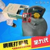 [供应]钢瓶打码机 氧气瓶打标机 钢瓶气动打标机
