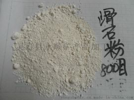 河北石家庄灵寿永顺325目腻子粉用滑石粉厂家
