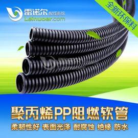 雷诺尔PP阻燃聚丙烯软管,PP穿线波纹管,阻燃防火电线电缆保护管