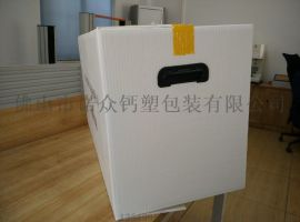 供应深圳钙塑箱 诺众塑胶包装制品公司
