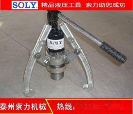 供应SOLY牌SL-DYZ-5/10/20整体式液压拉马