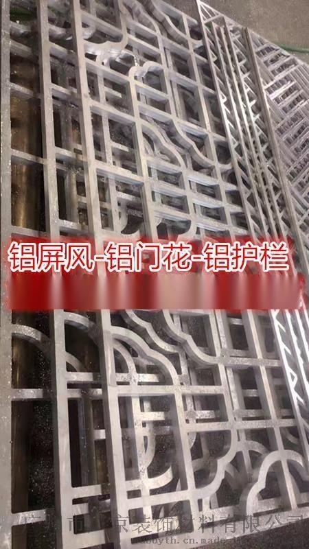 铝屏风-浮雕隔断铝屏-隔断铝屏风