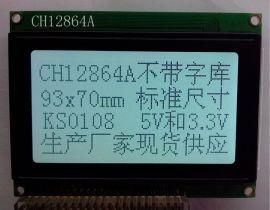 LCD单色点阵液晶显示屏