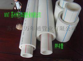 PP-R管厂家/PP-R大口径定制/PP-R家装管品牌厂家