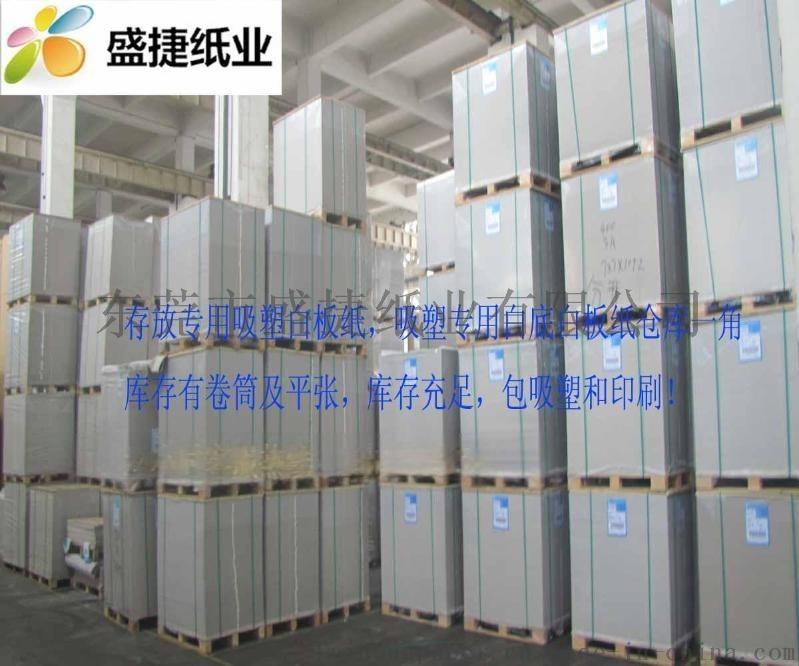 大量生产销售品牌灰板纸卷筒250G-700GSM,库存充足