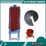 玻璃钢螺旋溜槽5LL-900螺旋溜槽 选矿 煤泥螺旋溜槽分选机