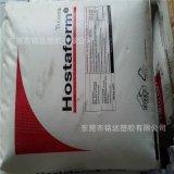 供应 抗紫外线POM 耐酸碱性 耐热水性好 POM 美国赫斯特 UV-25